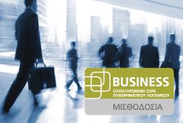 Business Μισθοδοσία HRM