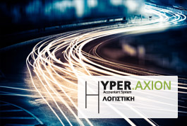 Hyper.Axion Λογιστική