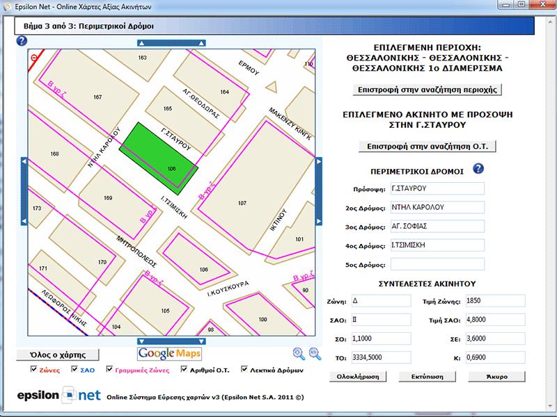 Tax System 5 Estate Epsilonnet Gr